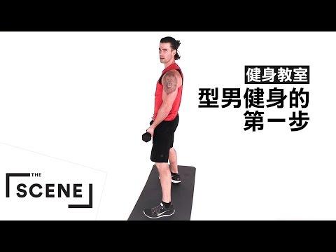 健身教室 型男健身的第一步!輕量啞鈴強健心肺功能、打造臂肌