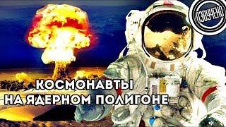 Зачем космонавты Аполлона тренировались на ядерном полигоне? [Veritasium]