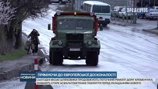 У Кременчуці робітники КП «ШРБУ» продовжують поточний ремонт дороги по вулиці Пугачова