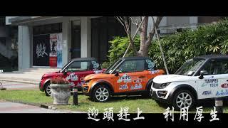 國立臺北科技大學 校歌 Taipei Tech Anthem