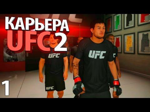 НАЧАЛО ○ UFC 2 ○ КАРЬЕРА [Career Mode] #1