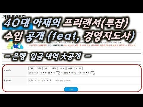 40대 아재의 프리랜서(투잡) 수입 공개 (feat, 경영지도사 현실)