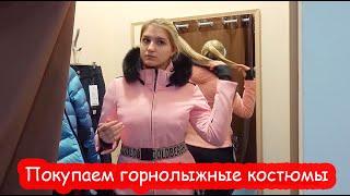 VLOG Выбираем Насте и Кате горнолыжные костюмы