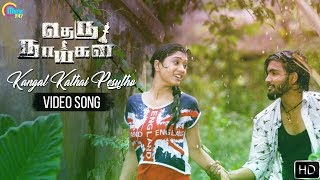 Theru Naaigal | Kangal Kathai Pesutho Song Video | Vaikom Vijayalakshmi | Tamil Movie
