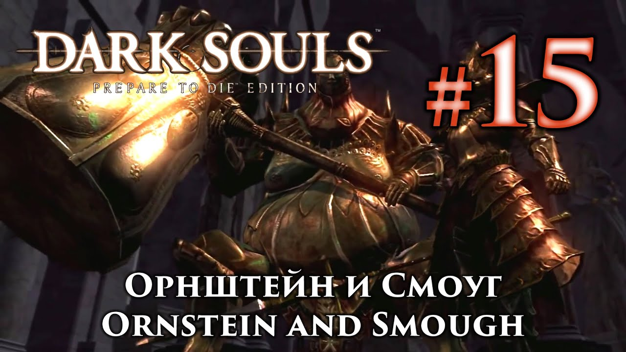 Dark souls 2 палач