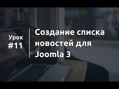 Создание списка новостей для Joomla 3. Урок 11