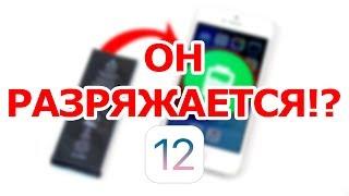 видео Что делать, если быстро разряжается iPhone? Часть 1.