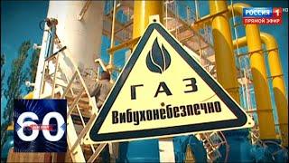 """""""План Б"""" по-украински: Киев решил, как будет жить без российского газа. 60 минут от 05.10.18"""