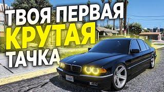 ТВОЯ ПЕРВАЯ ДЕЙСТВИТЕЛЬНО КРУТАЯ ТАЧКА В GTA 5 RP! BMW 7 E38!