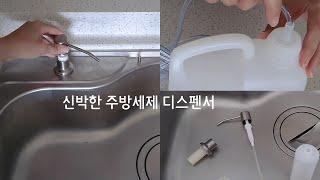 Sub) 미니멀라이프 실천 l 대용량 주방세제 디스펜서…