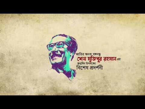 98th birth anniversary of the Father of the Nation Bangabandhu Sheikh Mujibur Rahman