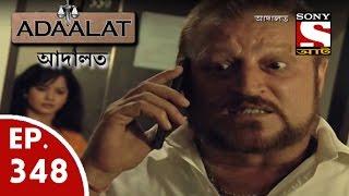 Adaalat - আদালত (Bengali) - Ep 348 - E Rahasyo