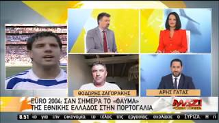 <span class='as_h2'><a href='https://webtv.eklogika.gr/zagorakis-parakatathiki-to-2004-gia-tin-metepeita-poreia-tis-ethnikis-04-07-2020-ert' target='_blank' title='Ζαγοράκης: Παρακαταθήκη το 2004 για την μετέπειτα πορεία της εθνικής | 04/07/2020 | ΕΡΤ'>Ζαγοράκης: Παρακαταθήκη το 2004 για την μετέπειτα πορεία της εθνικής | 04/07/2020 | ΕΡΤ</a></span>