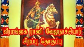 Raani Velunachiyar  | VELUNACHIYAR HISTORY