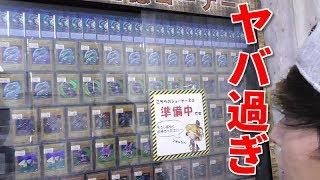 【遊戯王】今月オープンするBee本舗日本橋店がヤバ過ぎるwwwww