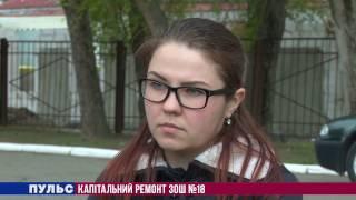 ''Пульс'': Капітальний ремонт ЗОШ№18. Випуск від  27.04.2017