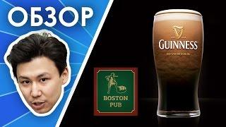 Смотреть видео Хорошее Пиво в Boston Pub онлайн