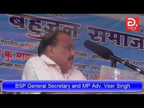 BSP MP Veer Singh at Aurangabad