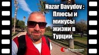 Nazar Davydov: плюсы и минусы жизни в Турции.