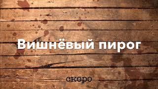 Видео-постер сериала «Вишнёвый пирог»