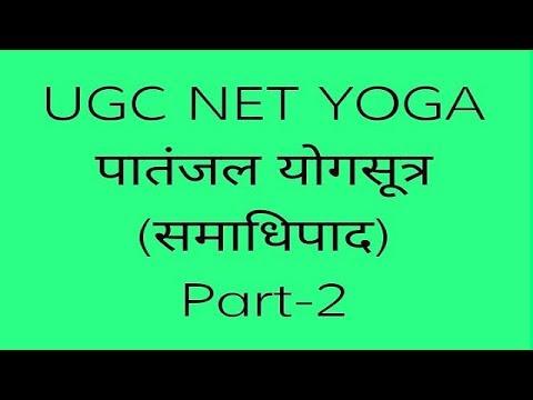 UGC NET YOGA | Patanjali Yog Sutra (समाधि पाद) Part 2