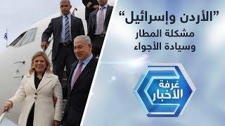 الأردن وإسرائيل.. ومشكلة المطار وسيادة الأجواء