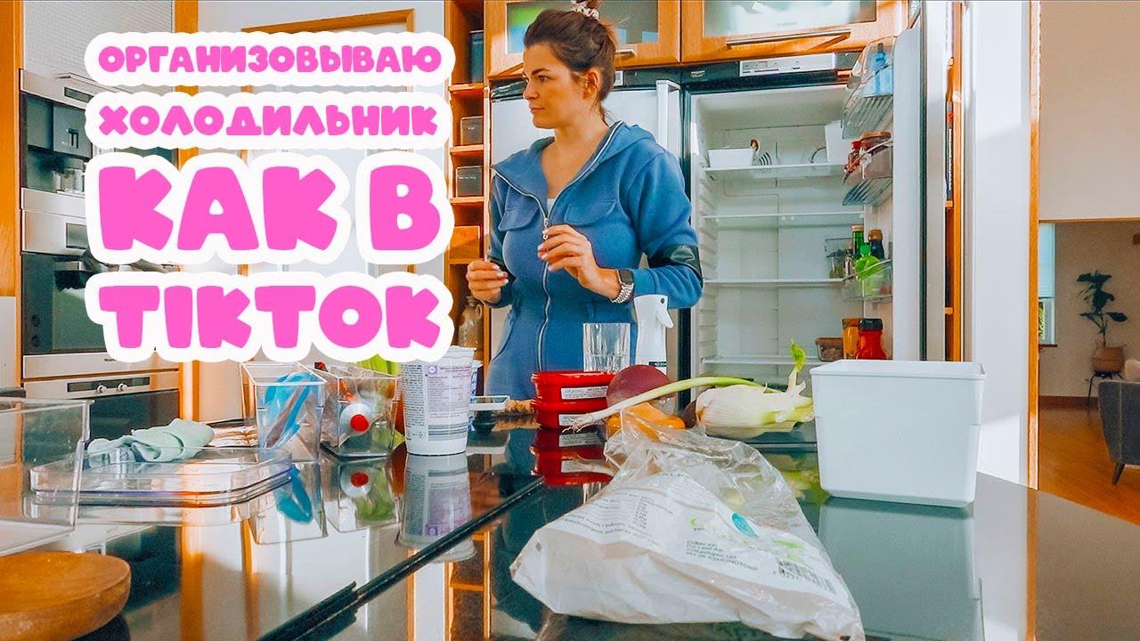 🌽🍅 Переорганизация холодильника   Красивый шведский лес   Мои будни