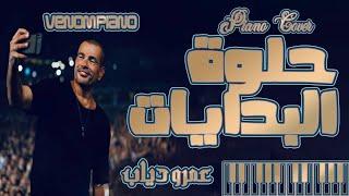 حلوة البدايات عمرو دياب على البيانو