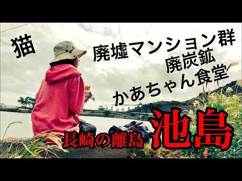 軍艦島より見どころ多数!?長崎県の池島に行ったよ!