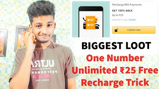 One Number Unlimited ₹25 Free Recharge Trick !! Amazon ₹25 Free Recharge Unlimited Times In Same A/C