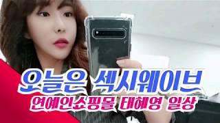 걸그룹 연예인쇼핑몰 태혜영 일상 오늘은 섹시 ??