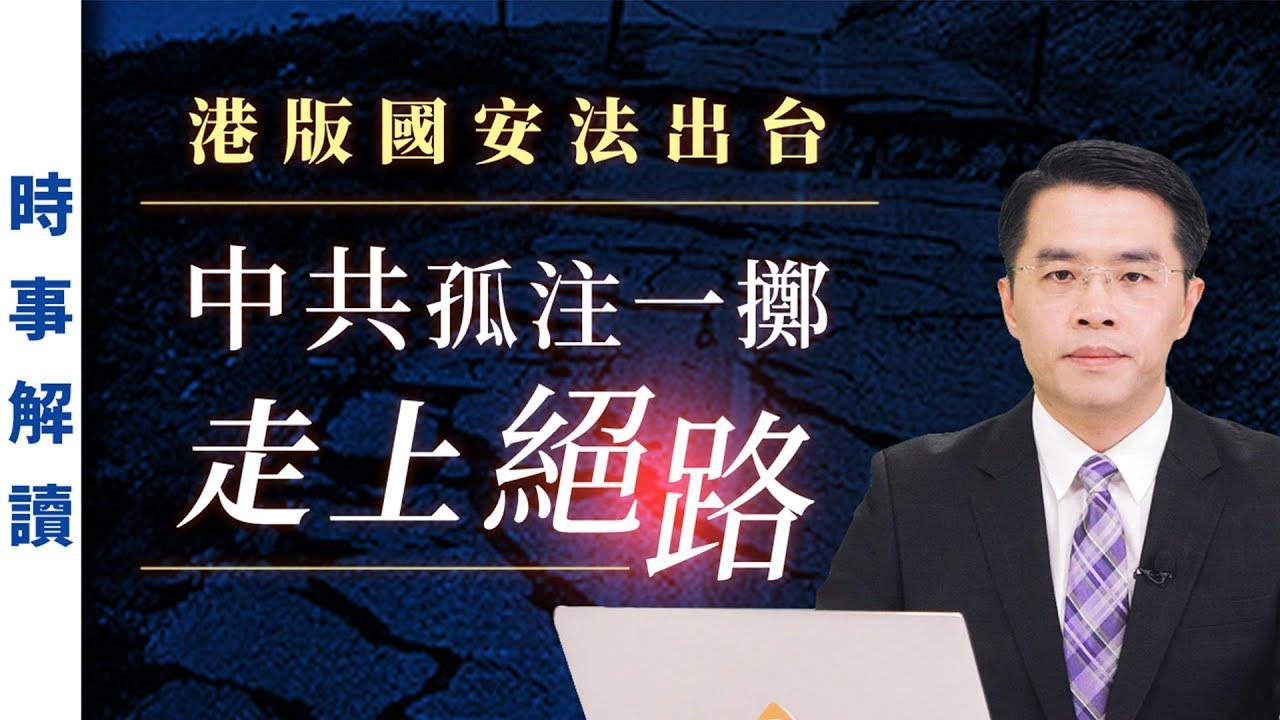 港版國安法出台 中共孤注一擲走上絕路|「透視中國」時事解讀【0022】SinoInsider 20200701