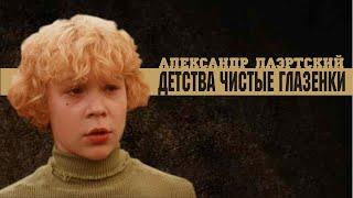 Александр Лаэртский. Детства моего чистые глазенки.