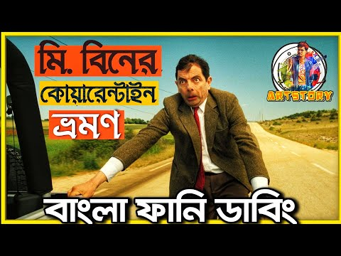 Mr Bean Bangla Funny Dubbing | Bangla Funny Video | ARtStory