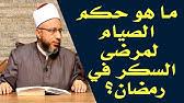 هل يجوز لمريض السكر الفطر في رمضان Youtube
