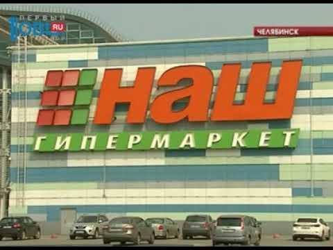 """В Челябинске закрывается гипермаркет """"Наш"""""""