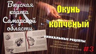 Вкусная карта Самарской области #3. Копченый на опилках окунь и жареная икра - пальчики оближешь