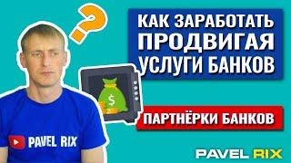 Партнерские программы банков. Как заработать предлагая услуги банков | PAVEL RIX