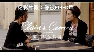 《克萊兒的相機》精彩片段:你被FIRED篇 |05.25 看見真實
