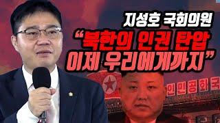 지성호 국회의원, 우리 공무원에 대한 북한 만행에 통분