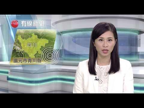 Sichuan, Qingchuan, China M5.4 earthquake September 30, 2017 - TV report