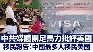 《移民报告》:中國最多人移民美國|@新唐人亞太電視台NTDAPTV |20201226 - YouTube