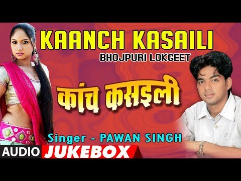 KAANCH KASAILI | OLD BHOJPURI LOKGEET AUDIO SONGS JUKEBOX | SINGER - PAWAN SINGH | HAMAARBHOJPURI