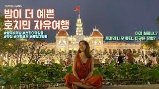 호치민 여행 브이로그 #02|뚜벅이 자유여행 밤문화 야…