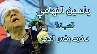 الشيخ ياسين التهامي   سكرت بخمر الحب
