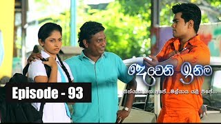 Deweni Inima | Episode 93 14th June 2017 Thumbnail