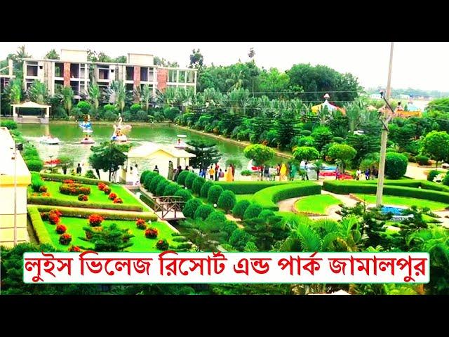 Luis Village Resort and Park Jamalpur !! লুইস ভিলেজ রিসোর্ট এন্ড পার্ক জামালপুর !! Bangladesh