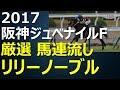 【2017阪神ジュベナイルフィリーズ競馬予想】リリーノーブルからラッキーライラック…