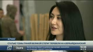 Статью «Семь граней Великой степи» перевели на азербайджанский язык