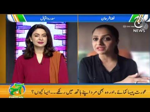 Pakistan Main Khawateen Ko Kitnay Had Takh Haqooq Mayassar Hain? | Aaj Pakistan with Sidra Iqbal